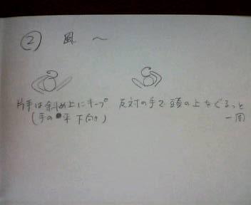 セラピア体操の案です~風_b0106766_11234228.jpg