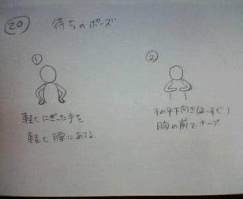セラピア体操の案です~待ち_b0106766_1147414.jpg