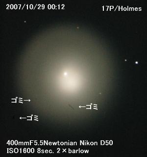 ホームズ彗星 撮影4日目_a0095470_2111163.jpg
