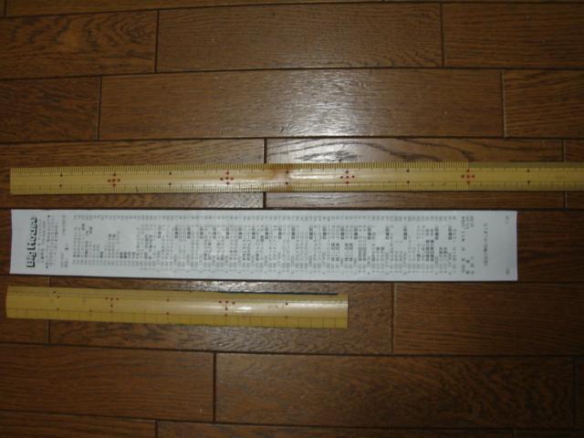 44cmのレシート_a0025572_1932546.jpg