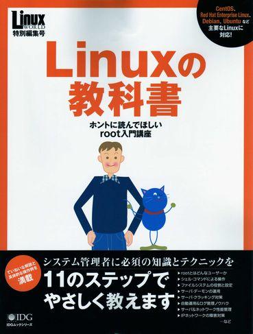 Linux 独習 Part4_f0097683_171776.jpg