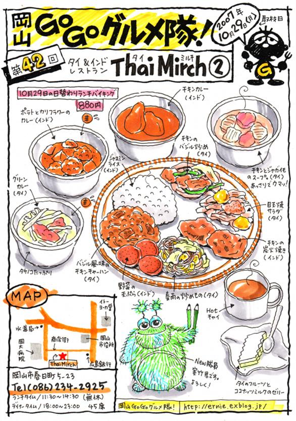 タイ&インド レストラン・Thai Mirch(タイ・ミルチ)2_d0118987_2271323.jpg