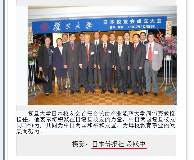 復旦大学日本学友会発足式の写真 復旦大学のホームページに掲載された_d0027795_1013837.jpg