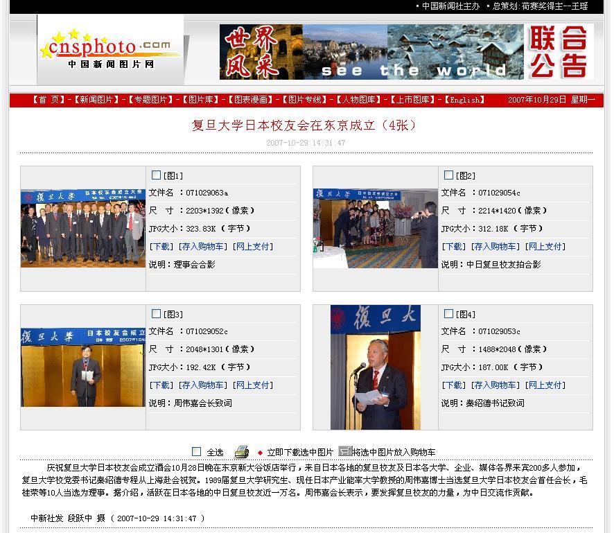 復旦大学日本学友会発足式の写真4枚 中国新聞社より配信された_d0027795_17375160.jpg