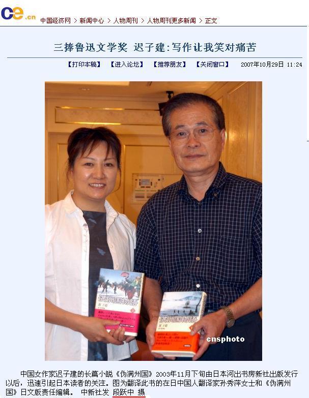 段躍中撮影 『満州国物語』日本語版訳者の写真 中国経済網にて再々掲_d0027795_2335910.jpg