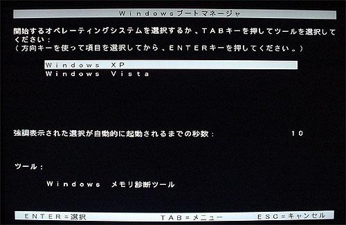「Windows Vista」って、いいのかなぁ?_c0137404_3412398.jpg