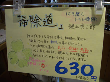 「大正村掃除に学ぶ会」にちこり村からも参加_d0063218_0143371.jpg