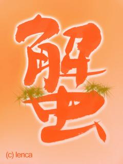 4年越しの夢!福臨門で上海蟹_c0053520_22281027.jpg