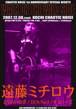 CHAOTIC NOISE 1st ANNIVERSARY SPECIAL NIGHTS!!_f0004730_19591952.jpg