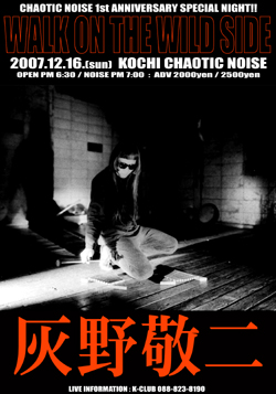 CHAOTIC NOISE 1st ANNIVERSARY SPECIAL NIGHTS!!_f0004730_19595718.jpg