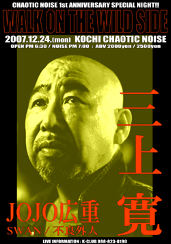 CHAOTIC NOISE 1st ANNIVERSARY SPECIAL NIGHTS!!_f0004730_2003046.jpg