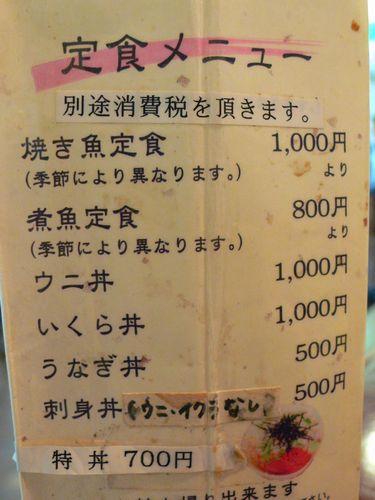ちりとてちんの小浜市でワンコイン(500円)海鮮丼! 「お刺身処 かねまつ」 (福井県小浜市)_d0108737_0214897.jpg