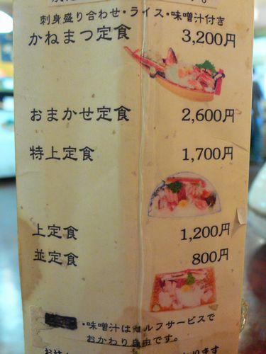 ちりとてちんの小浜市でワンコイン(500円)海鮮丼! 「お刺身処 かねまつ」 (福井県小浜市)_d0108737_022019.jpg