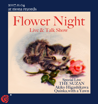 須藤中也 presents Flower Night vol.2_a0077907_122159.jpg