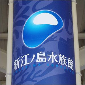 456 新江ノ島水族館_c0041928_1125198.jpg