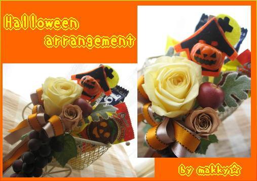 Happy Halloween♪♪_c0043737_2313992.jpg