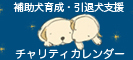 補助犬育成・引退犬支援チャリティーカレンダー
