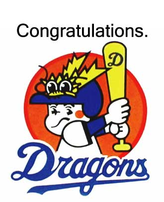 祝!優勝!DRAGONS!_c0083911_2211867.jpg