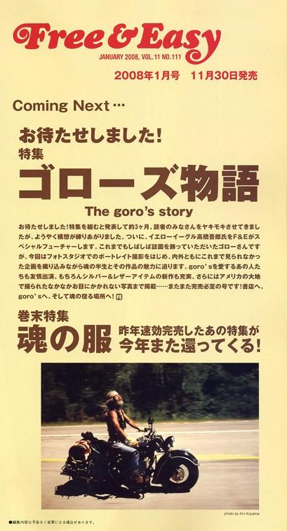 The goro\'s story_f0011179_0523833.jpg