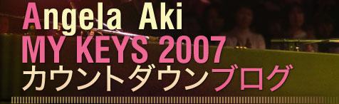 Angela Aki MY KEYS 2007 カウントダウンブログ