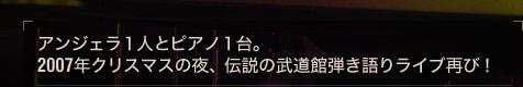 アンジェラ1人とピアノ1台。2007年クリスマスの夜、伝説の武道館弾き語りライブ再び!