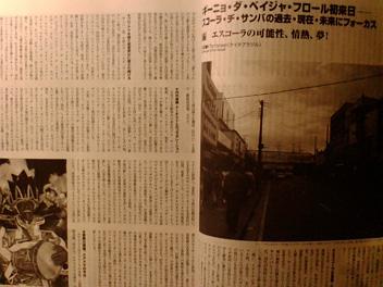 Organ bar 12周年☆ 月刊LATINA、11月号読んで下さい♪_b0032617_200062.jpg