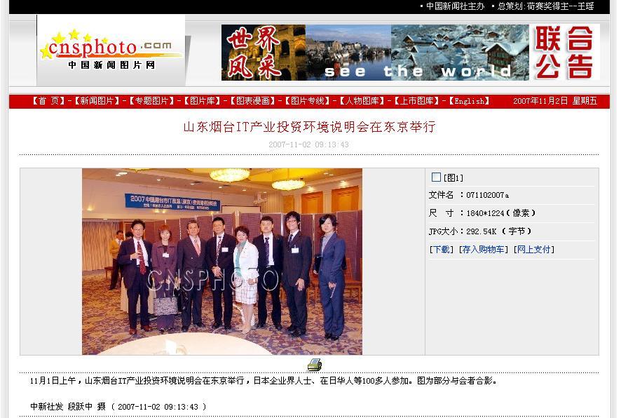 1日の撮影した写真 中国新聞社より配信された_d0027795_1283078.jpg