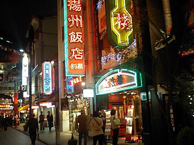 横浜中華街の夜景_d0027795_17524499.jpg