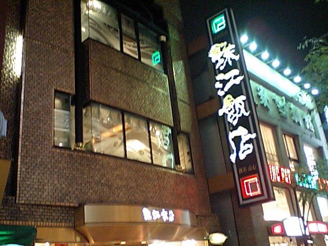 横浜中華街の夜景その2_d0027795_190378.jpg