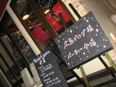 ● 広島ブログオフ会 ースペイン料理と和民のはしご裏話ー_a0033733_127403.jpg