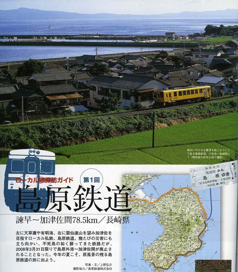 島原の子守唄_c0052876_052939.jpg