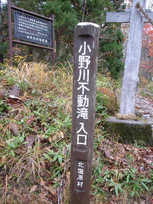 小野川不動滝。_c0141989_2141918.jpg