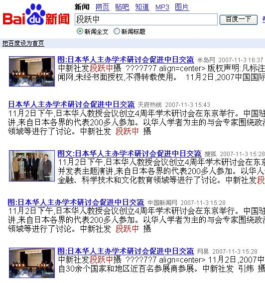 日本華人教授会議主催シンポジウム写真4枚 中国新聞社より配信_d0027795_21565010.jpg