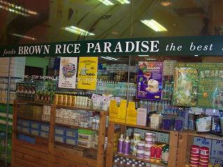 Brown Rice Paradise_c0125702_23283669.jpg