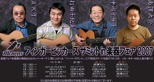 楽器フェアで南澤大介さん&中川イサトさんのライブを見て来ました_c0137404_11194795.jpg