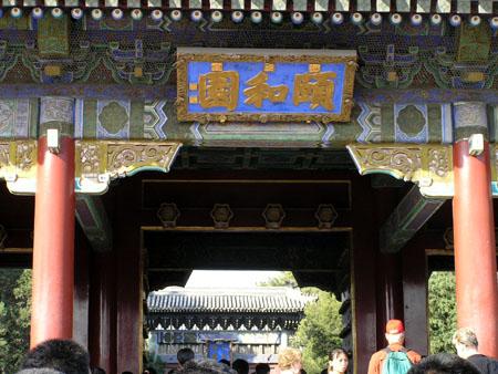 北京5 明十三陵と頤和園(いわえん)_e0048413_21411919.jpg