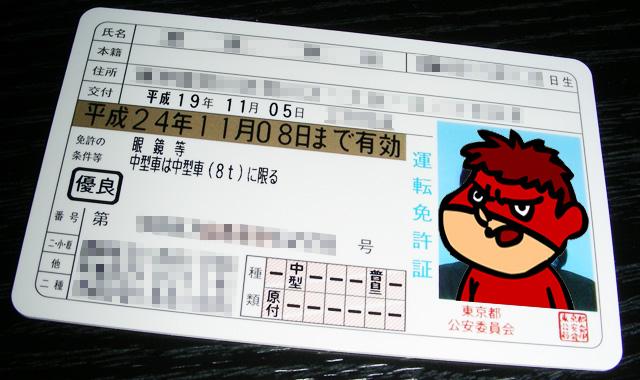 免許とってきました。_a0070518_15335683.jpg