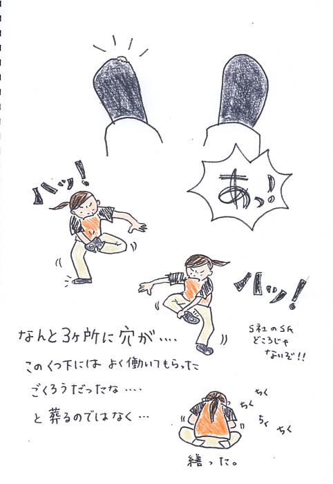 11/5 愛着かな_f0072976_224445.jpg