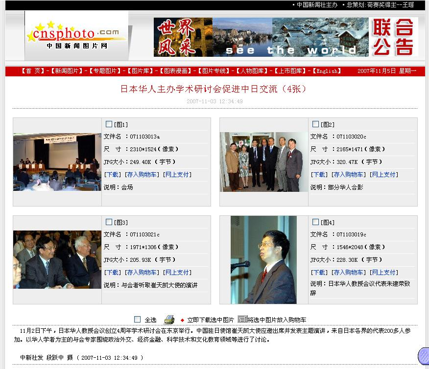 日本華人教授会議主催シンポジウム写真4枚 中国新聞社より配信_d0027795_8521070.jpg