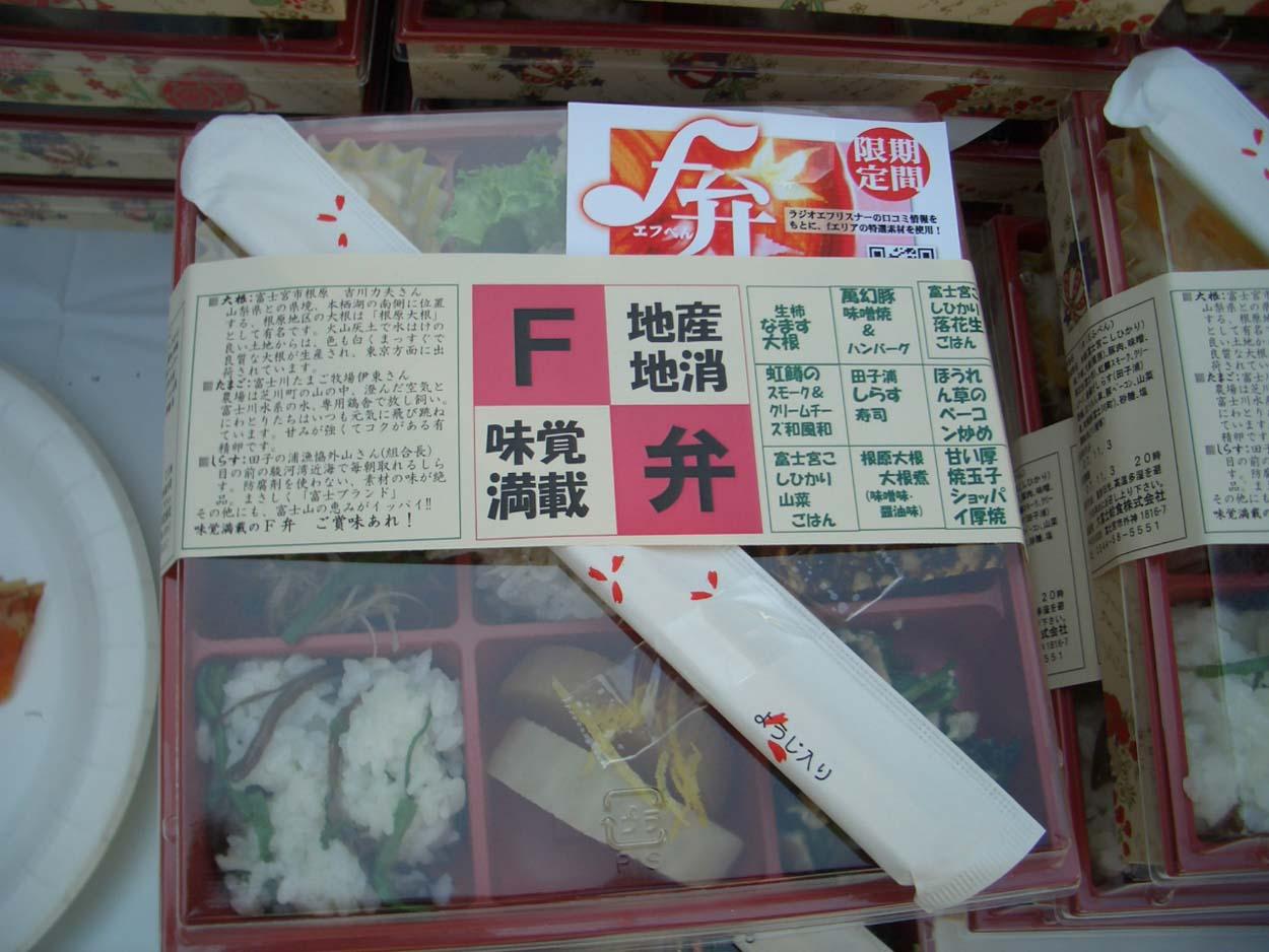 富士地域の観光地案内_f0141310_23553436.jpg
