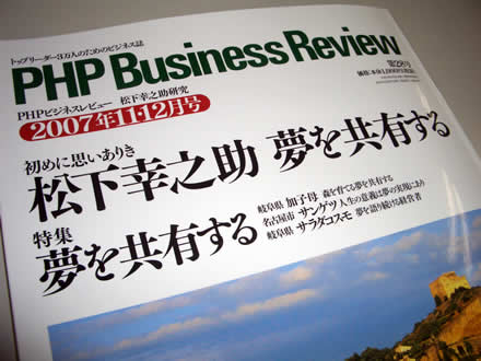 PHP Business Review 28号にサラダコスモ_d0063218_12272066.jpg