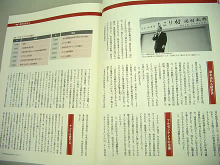 PHP Business Review 28号にサラダコスモ_d0063218_12311433.jpg