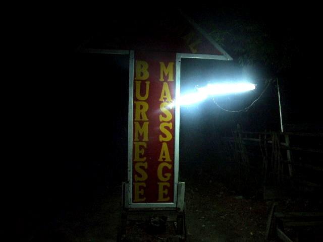 <インレー湖> ニァゥンシュエの夜_c0011649_7414941.jpg