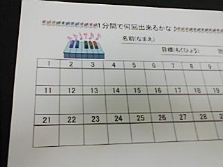 新しい教材♪_b0115751_19212100.jpg