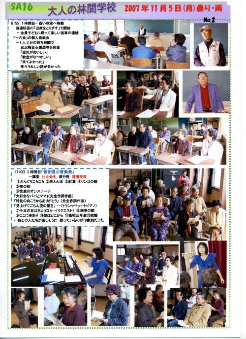 SA一六会「大人の林間学校」_c0108460_12125443.jpg