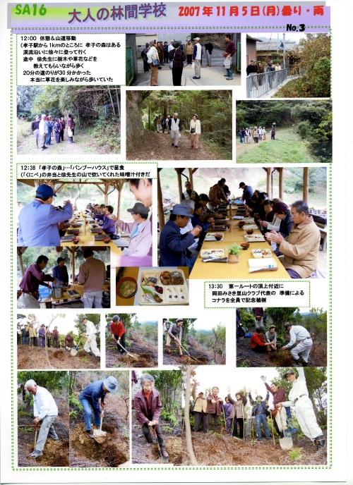 SA一六会「大人の林間学校」_c0108460_12131396.jpg