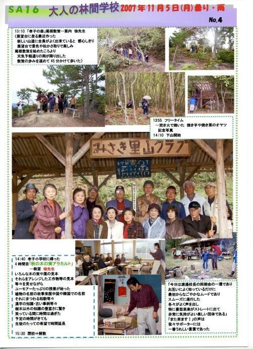 SA一六会「大人の林間学校」_c0108460_12133818.jpg
