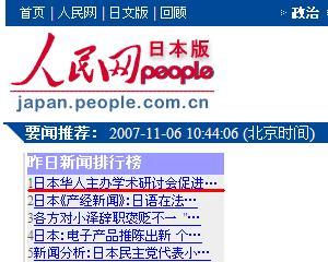 華人主催国際シンポジウム記事、人民網日本版のアクセス一位に_d0027795_12151418.jpg