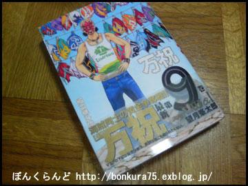 b0080809_0354015.jpg