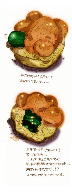 ヨモギ餅パイのこと_f0083935_18311492.jpg